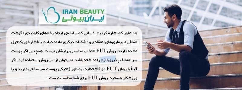 معایب کاشت مو به روش FUT