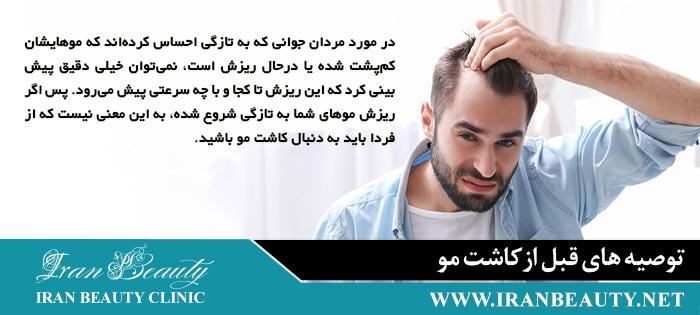 توصیه های قبل از کاشت مو