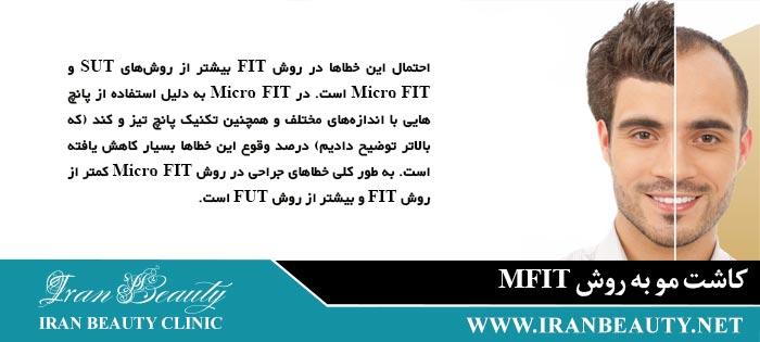 مزیت و برتری روش میکرو FIT نسبت به FIT