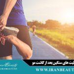 ورزش بعد از کاشت مو